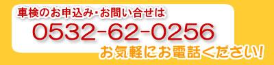 車検のお申込み・お問い合わせは0532-62-0256
